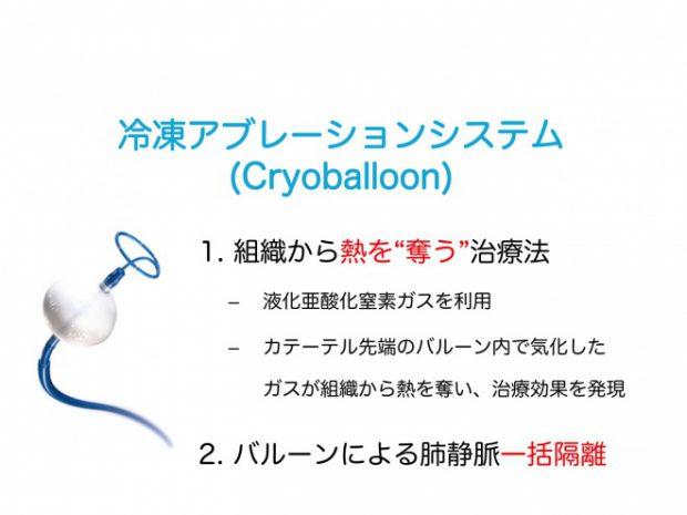 Cryoablation_1